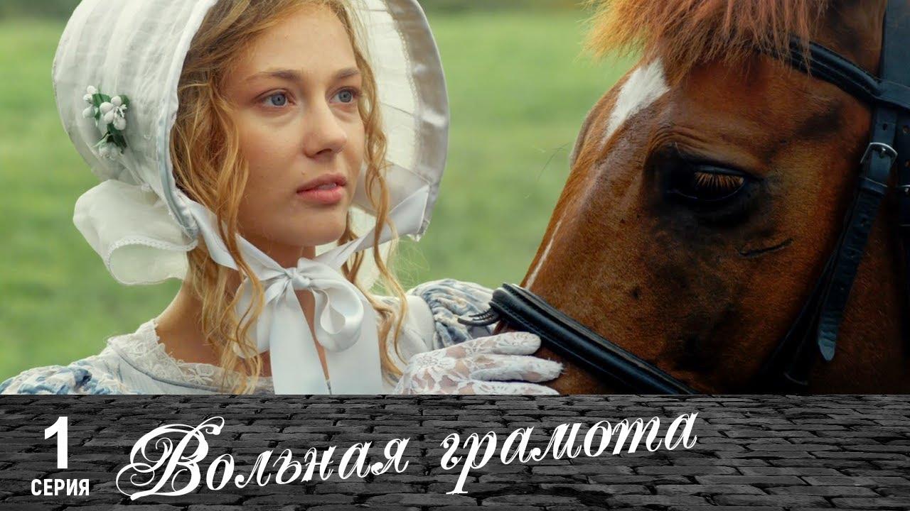 Вольная грамота | 1 серия | Русский сериал