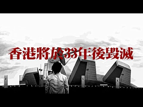 【GVA特撮】香港將於33年後毀滅 Hong Kong will be destroyed after 33 years