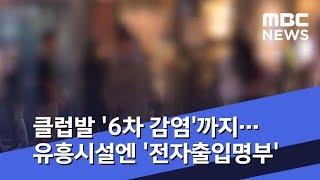 클럽발 '6차 감염'까지…유흥시설엔 '전자출입명부' (…