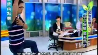 『拍打功治痠痛有效嗎?』5之4 TVBS健康兩點靈 20100709 全衡診所