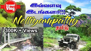 Nelliyampathy | Nelliyampathy Tourist Places | Tamil Travel Vlog | Palakkad Tourism | Tamil Trip