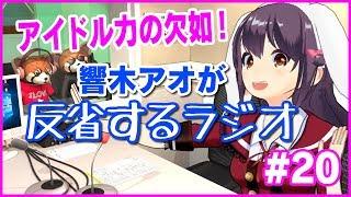 【地上波連動】響木アオが反省するラジオ!#20