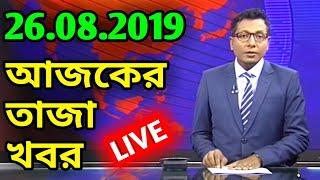 Bangla News Today 26 August 2019   BD News Today   Bangladesh News Today   Bangla TV News Today