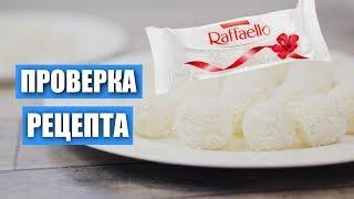Raffaello дома. Часть 1, как их не надо готовить! Проверка сразу двух популярных  рецептов/ Вып.295