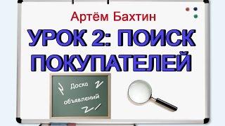 Бизнес с нуля.  Урок 2. Поиск покупателей: с чего начать?! Артём Бахтин