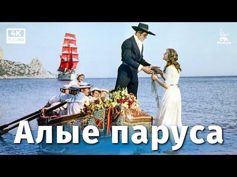 Алые паруса (драма, реж. Александр Птушко, 1961 г.)