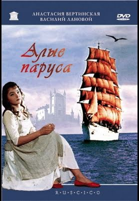 Алые паруса Scarlet Sails