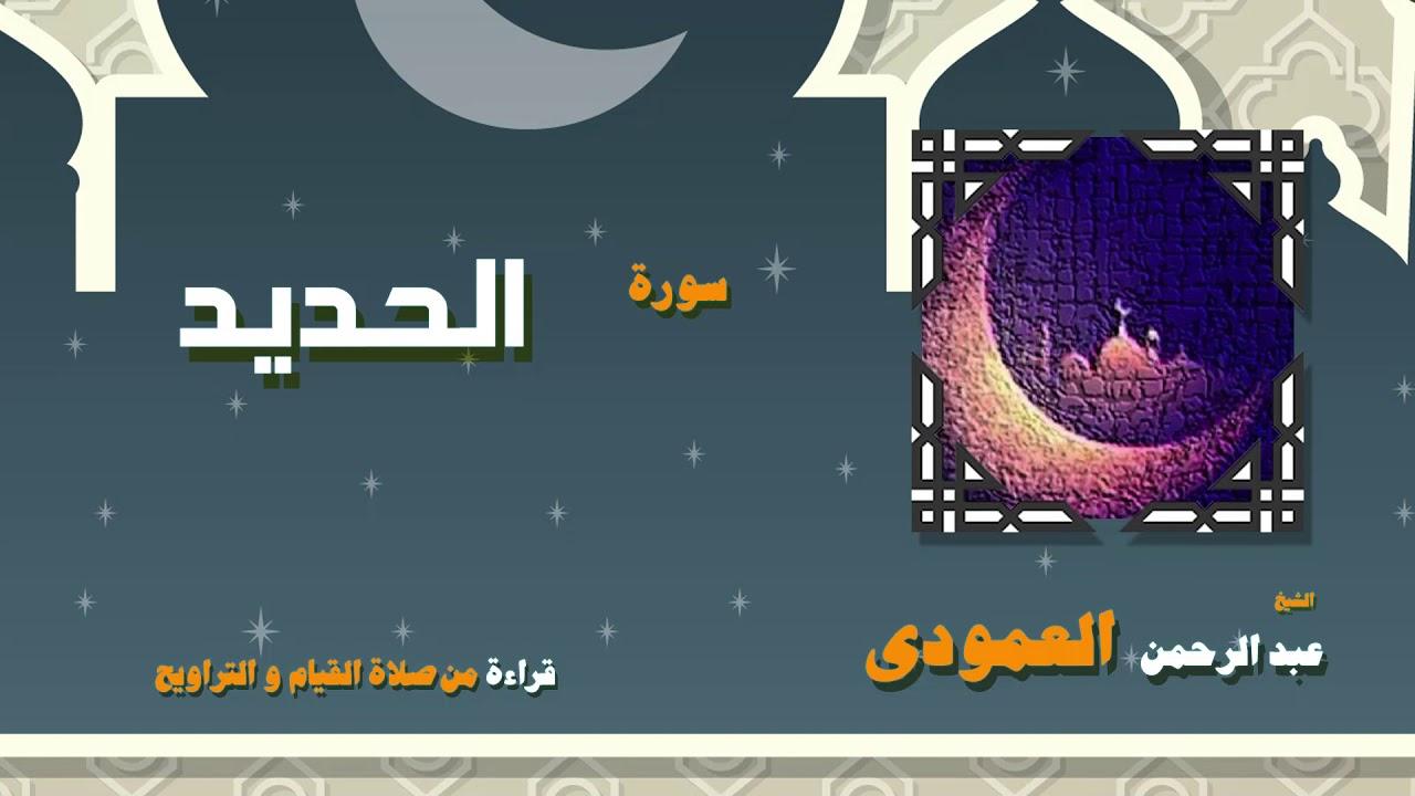 القران الكريم بصوت الشيخ عبد الرحمن العمودى قراءة من صلاة القيام والتراويح | سورة الحديد