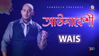Aulakeshi by Wais     Album- Folk Fusion    Sangeeta official song