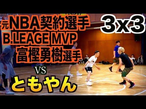 【バスケ】ともやんvs元NBA契約選手富樫勇樹と超豪華選手のガチ3x3!!