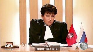Дела Семейные. Бракоразводные процессы. Вы не женаты! / Divorce Case. You're Not Married!