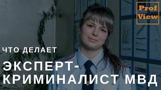 Эксперт-криминалист МВД