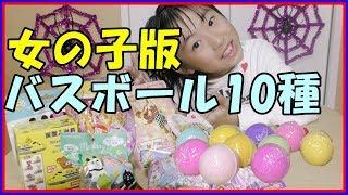 【びっくらたまご10種セット】女の子の色々バスボールの詰め合わせを買いました! ディズニー プリンセス ここたま サンリオ ねこ Bus ball