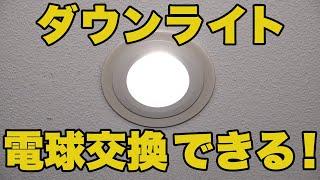 ライト 交換 ダウン