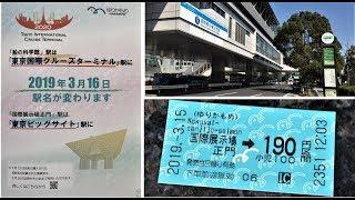 ゆりかもめ駅名改称「国際展示場正門駅」「船の科学館駅」最終日