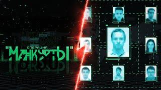 «Манкурты»: секретная операция КГБ. Как беглые и иностранные спецслужбы вели двойную игру. Фильм 1