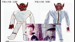 El contacto en Kofu los dos niños japoneses que conocieron a los extraterrestres