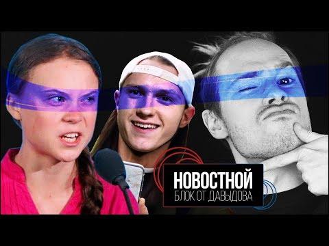 ГРЕТА И МОЛЧАЛИВЫЙ БОБ! (Новостной блок от Давыдова)