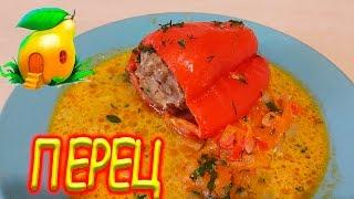 Перец фаршированный мясом от Домохозяйки!#111