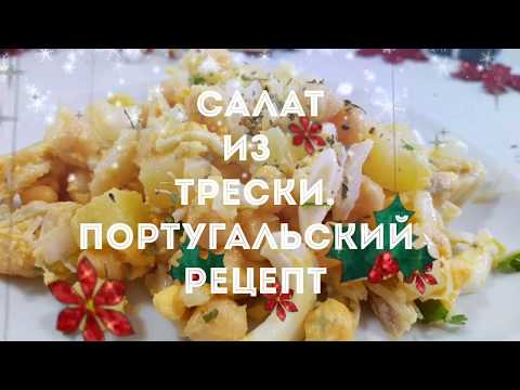 Печень трески под шубойиз YouTube · Длительность: 5 мин