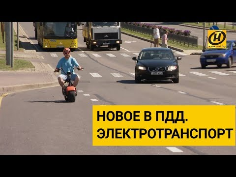 Самые обсуждаемые изменения в ПДД. Электросамокаты, велосипеды и скутеры