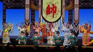 潮州市潮剧团 - 五子掛帥 4/4 งิ้วจีนแดงคณะเตี่ยจิวฉี - โหงวจื้อคั่วส่วย 4/4