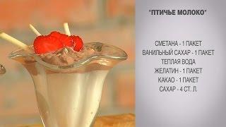 Десерт Птичье молоко / Птичье молоко / Птичье молоко без выпечки / Десерт птичье молоко из сметаны