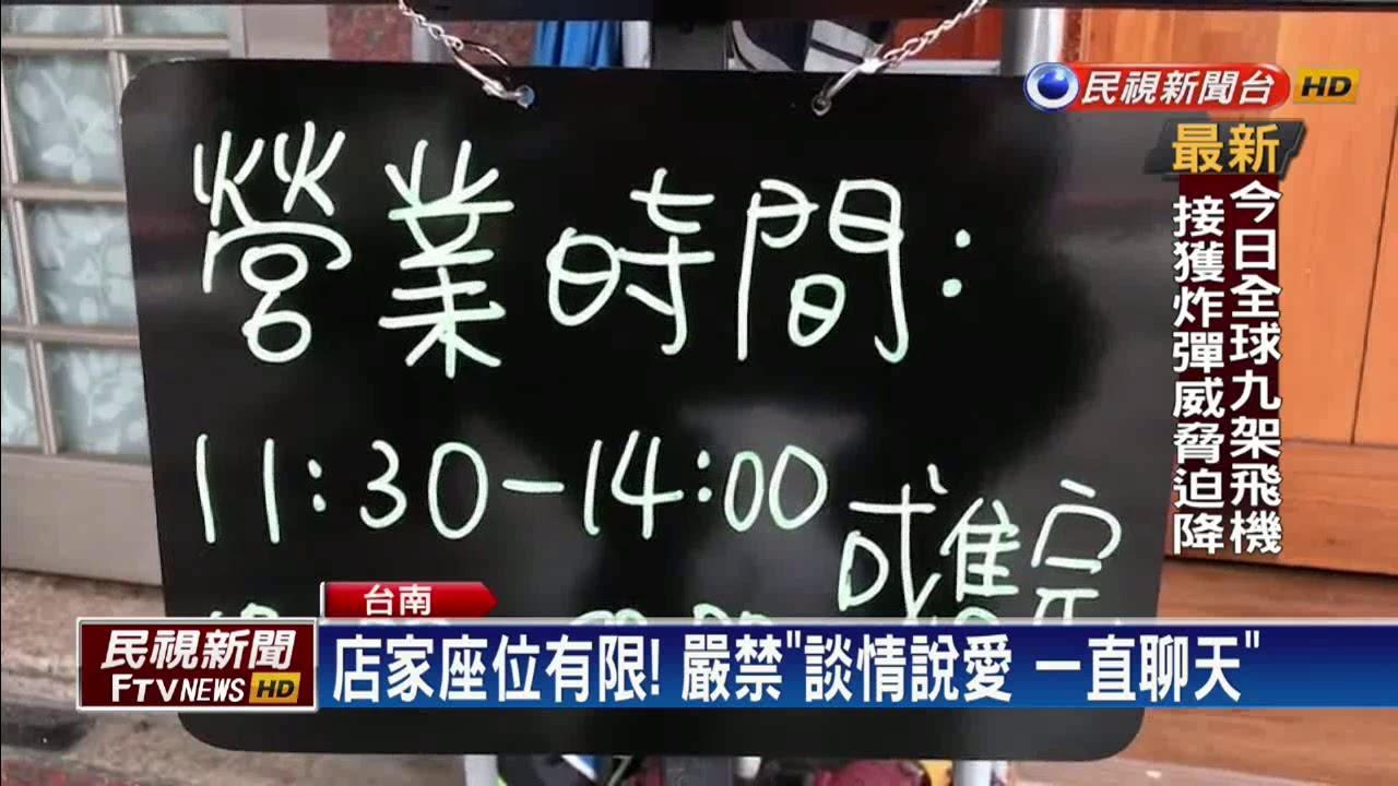 奧客不準來! 拉麵店老闆600字聲明引熱議-民視新聞 - YouTube