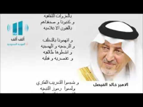 من اروع قصائد خالد الفيصل Youtube