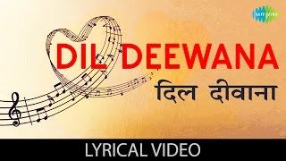 Dil Deewana(Female) with lyrics | दिल दीवाना गाने के बोल | Maine Pyaar Kiya | Salman & Bhagyashree