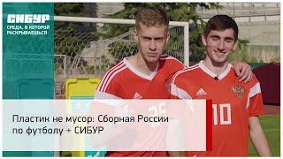 Пластик не мусор: Сборная России по футболу + СИБУР