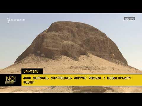 4000 տարեկան եգիպտական բուրգը բացվել է այցելուների համար