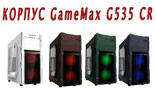 обзор корпуса GameMax G535 CR из интернет-магазина «Rozetka»