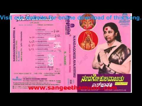 Nandagokulavaayithu - Nanda Kishora
