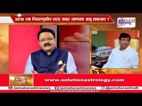 Rajmantra: Vinayak Mete's controversy & his political career by Pt. Raj Kumar Sharma (27/10/2018)