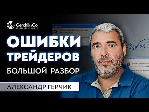 ОСНОВНЫЕ ОШИБКИ ТРЕЙДЕРОВ | Большой разбор сделок с Александром Герчиком #10