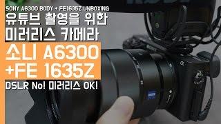 가성비 최고의 미러리스 카메라? 소니 A6300+FE1635Z 개봉기. 유튜브 영상 촬영용(SONY A6300 BODY+FE1635Z UNBOXING)