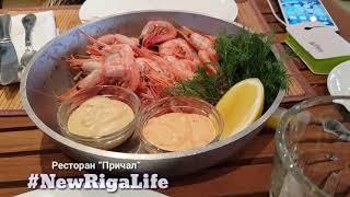 Ресторан Причал - лучшая летняя веранда на Новой Риге. Novikovgroup. Обзор NewRigaLife