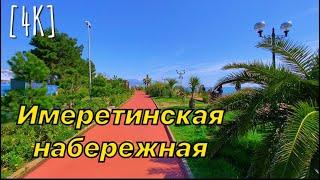 4K Имеретинская набережная Сочи Адлер Сириус walking tour and travel guide for 2021