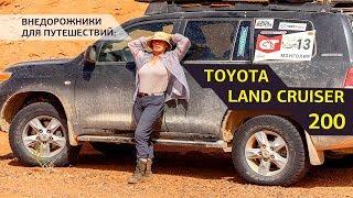 Внедорожники для путешествий, женский взгляд на Toyota Land Cruiser 200