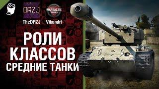 Роли классов - Средние танки  - от vikandrii и TheDRZJ [World of Tanks]