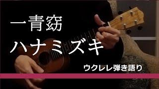 一青窈さんのハナミズキをショートバージョンでカバーしました。 #一青窈 #ハナミズキ #ウクレレ #弾き語り #カバー #ukulele #cover #歌ってみた.