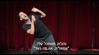 שחר חסון - ג'וק, אורי כדורי ואגודולוגית