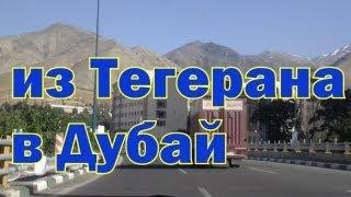 Тегеран или Дубай, Иран или ОАЭ?(Наконец-то выложил видео про Тегеран в сравнении с Дубаем. В Иране мне понравилось много чего, и всего этого..., 2013-07-14T09:30:12.000Z)