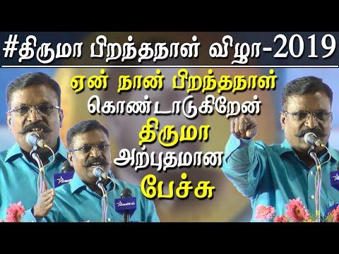 thirumavalavan birthday 2019 why i am celebrating my birthday thirumavalavan speech tamil news