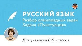 Русский язык | Подготовка к олимпиаде 2017 | Задача «Пунктуация»