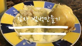 요리이야기 : 감자 범벅만들기