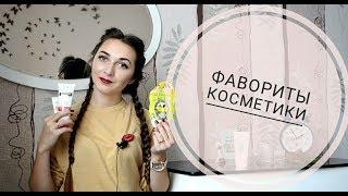 Фавориты косметики/ белорусская косметика/ уходовая косметика для лица и рук