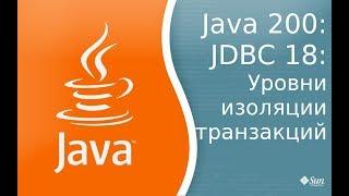 Урок Java 200: JDBC 18: Уровни изоляции транзакций
