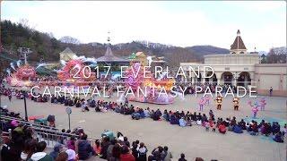 [4K] 2017 에버랜드 카니발 판타지 퍼레이드 Full.ver (Everland Carnival fantasy Parade)